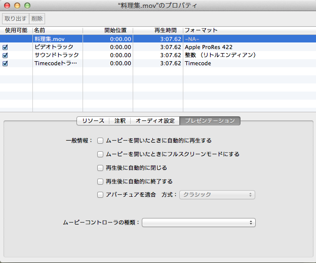 スクリーンショット 2012-06-06 0.23.06.png